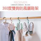 【0036】360度雙鉤防風曬鞋架 晾鞋架 衣架 圍巾 皮帶 包 (3色可選)