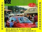 二手書博民逛書店車報罕見1997年1-2月刊Y446031 出版1997
