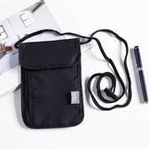 證件包 旅行證件包貼身護照包卡包女多功能便攜斜跨零錢包旅游機票護照夾【快速出貨】