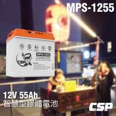 MPS1255智慧型膠體電池12V55AH /LED燈照明 USB手機充電 12V冰箱 可另外接電源轉換器