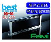 【fami】義大利 best排油煙機/抽油煙機 DD-62 觸控式昇降排油煙機 (期貨)