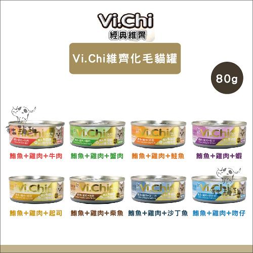 Vi.Chi維齊〔化毛貓罐,8種口味,80g,小罐〕(單罐)