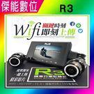 飛樂 Philo R3 WIFI【贈32G】前後鏡頭行車紀錄器 機車行車紀錄器 720P 另 PV308 PV550 PLUS R5 R8