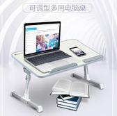 筆記本電腦桌懶人可折疊升降支架寢室小桌子 st2003『毛菇小象』