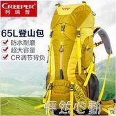 登山包 登山包男雙肩女超輕旅游旅行大容量防潑水戶外徒步背包60L NMS 怦然心動