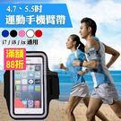iphone 7 8 Xs 運動臂套 跑...