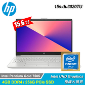 【HP 惠普】15s-du3020TU 15.6吋輕薄筆電-星空銀