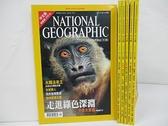【書寶二手書T1/雜誌期刊_EHL】國家地理雜誌_2001/4~12月間_6本合售_走進綠色深淵
