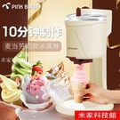 冰淇淋機 網紅熱賣冰激凌家用兒童水果甜筒機全自動小型冰激凌機雪糕機 米家WJ
