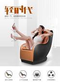 按摩椅 老人家用全自動全身小型4D揉捏多功能按摩器頸椎部腰部肩部 野外之家igo