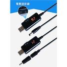 USB升壓線 5V轉9V12V 充電寶移動電源升壓器 路由器光貓 DC供電充電線 [電世界2000-483]