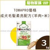 寵物家族-TOMAPRO優格-成犬毛髮柔亮配方(羊肉+米)(小顆粒)3kg