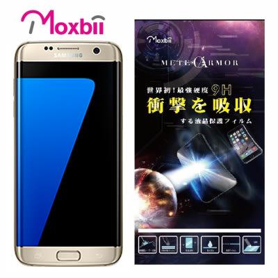 Samsung s7 5.1吋 Moxbii 太空盾0.25mm鋼化膜 9H 螢幕保護貼