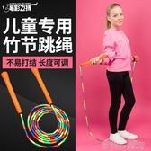 跳繩 繩彩飛揚跳繩兒童竹節跳繩花樣健身運動小學生專業成人繩跳神 茱莉亞