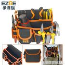 工具腰包電工腰包貼壁紙掛包多功能帆布維修安裝加厚大號小號電鉆 印象家品