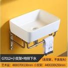 (G7012單盆 小支架) 掛牆式洗手盆櫃組合衛生間簡易洗臉盆迷你小戶型三角掛盆面盆