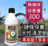 STR-PROWASH 水性鏈條清潔劑 (無噴頭)