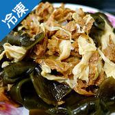 佳佳海帶素肉1包(1kg/包)(滷味)【愛買冷凍】