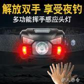 LED頭燈感應強光充電超亮夜釣釣魚燈頭戴式防水3000米 JL3056 『伊人雅舍』TW