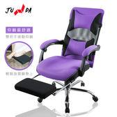 出清【JUNDA】蘭妮一體翻轉腳墊款電腦椅/辦公椅(二色任選)紫