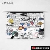 Mac貼紙配件蘋果電腦鍵盤貼膜MacBook Pro2018鍵盤保護膜【探索者戶外生活館】