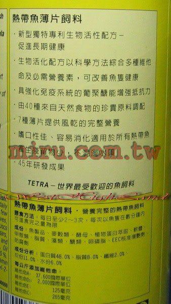 【西高地水族坊】德國Tetra 熱帶魚薄片飼料(250ml)