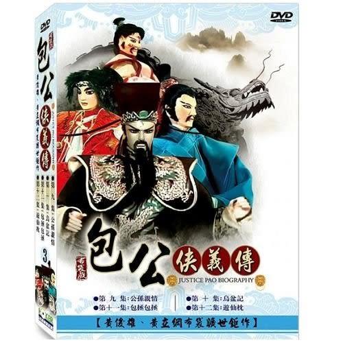 包公俠義傳 第三套 DVD 9-12集 公孫親情烏盆記 (購潮8)
