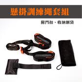 伸展訓練器/懸掛訓練帶/拉力帶/門扣拉繩/伸展帶/輔助拉繩/織帶/拉力繩
