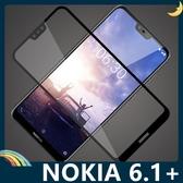 NOKIA 6.1 Plus 全屏弧面滿版鋼化膜 3D曲面玻璃貼 高清原色 防刮耐磨 防爆抗汙 螢幕保護貼 諾基亞