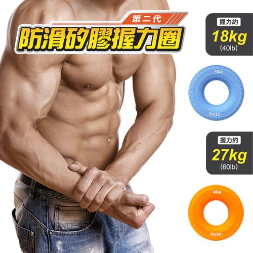 成功 防滑矽膠握力圈(初階/進階)