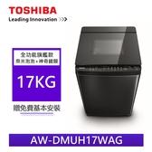TOSHIBA東芝 AW-DMUH17WAG 17公斤 全功能旗艦 直立式 洗衣機 公司貨