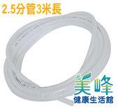 2.5分管PE材質3米適用安麗淨水器110元
