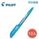 PILOT 百樂 SFL-10SL-L 藍色 魔擦螢光筆 10入/盒