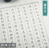 小楷毛筆字帖初學者練字