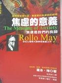 ~書寶 書T6 /心理_IDV ~焦慮的意義_Rollo May