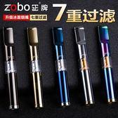zobo正牌磁石煙嘴高效循環型過濾煙嘴可清洗過濾器男女細煙煙嘴 大降價!免運85折起!