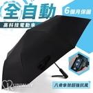 商務 菁英 八骨 加大傘面 真自動 一鍵開收 智慧晶片 安全 抗風 長續航 高科技 自動傘 電動傘