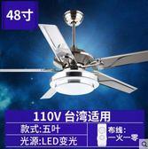 吊扇燈 森林風110V遙控吊扇燈LED餐廳燈扇電風扇igo 維科特3C