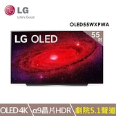 LG樂金 55型OLED 4K AI語音物聯網電視 OLED 55CXPWA