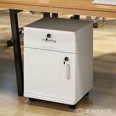 辦公文件活動櫃木質桌下A4抽屜資料櫃可行動儲物櫃帶鎖小櫃子 【11.11狂歡購】YJT