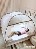 蚊帳 蒙古包免安裝1.2米1.5公主風紋賬加密加厚摺疊蚊帳1.8m床雙人家用 聖誕節全館免運