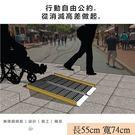 【通用無障礙】無障礙規劃施工 攜帶式 兩片折合式 鋁合金 斜坡板 (長55cm、寬74cm)