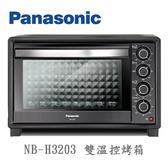 【天天限時 送原廠好禮】Panasonic 國際牌 32L雙溫控烤箱 NB-H3203