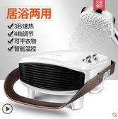 暖風機取暖器家用電暖氣小太陽暖風機節能小型浴室嬰兒熱風電暖器 爾碩數位3c