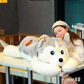 哈士奇公仔大布娃娃可愛睡覺懶人床上抱枕男生女孩毛絨玩具狗二哈 LN1452 【Sweet家居】
