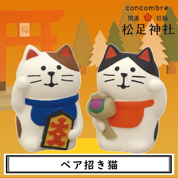 Decole 招財貓 松足神社 2入 concombre 日本正版 該該貝比日本精品 ☆