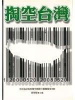 二手書博民逛書店 《掏空台灣》 R2Y ISBN:957298697X│郭永續、邱毅、黃智賢