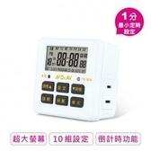 免運費 聖岡 電子式 智能 數位 節能 省電 定時器/計時器 TE-313