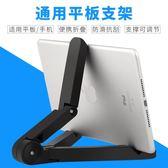 平板電腦支架桌面多功能蘋果ipad華為10寸折疊式手機架子萬能通用-Ifashion