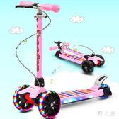 兒童三四輪閃光可折疊帶音樂滑板車WZ1834 【野之旅】